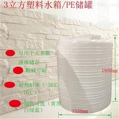 PT-3000L滚塑3立方PE储水罐 外加剂储罐