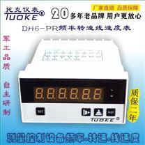 上海托克DH6-PS62A六位两段显示计数器