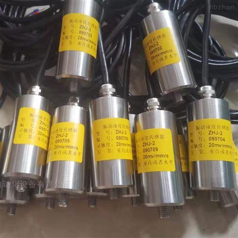SZ-6磁电式速度传感器