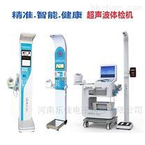 多功能体检仪健康体检一体机