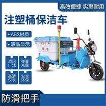 维境三轮电动保洁车 小型电动环卫车