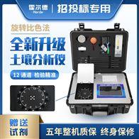 HED-GT4全项目土壤肥料养分检测仪