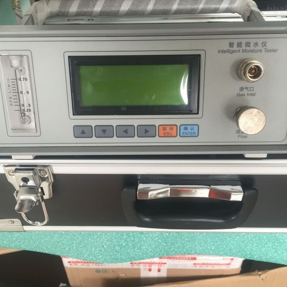 六氟化硫微水测试仪