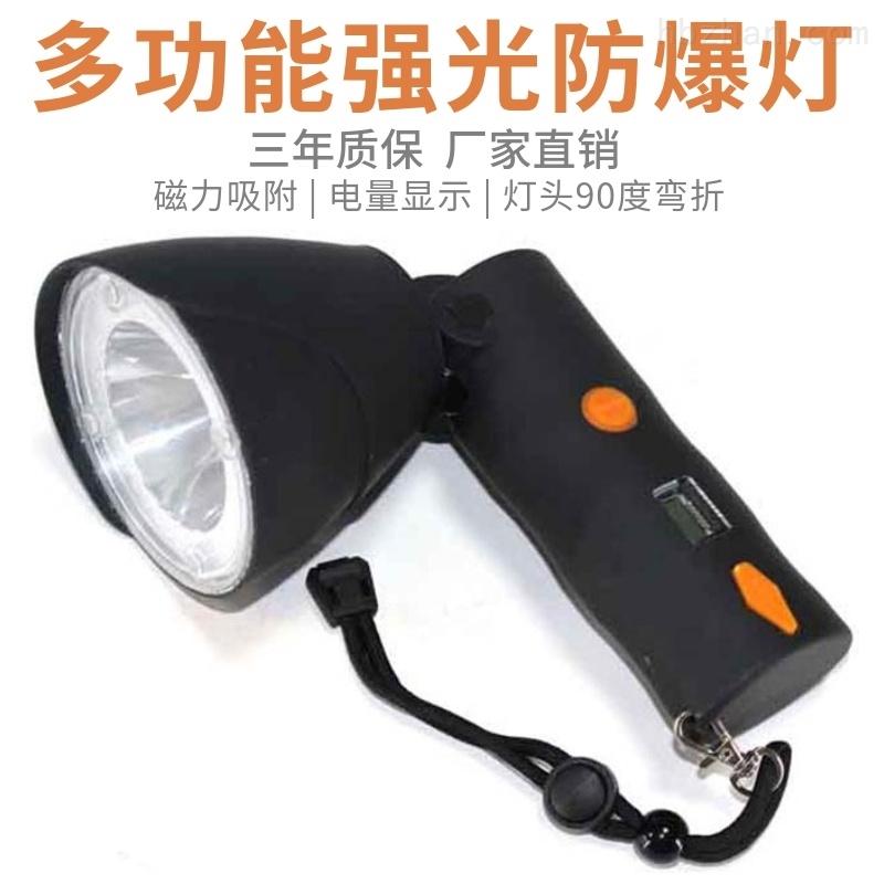 磁力吸附LED充电移动防爆电筒