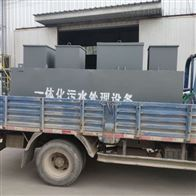 小型食品廠加工廢水處理一體化裝置