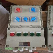 BXMD51-4/25K40防爆配电箱