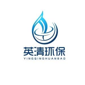 潍坊英清环保科技有限公司