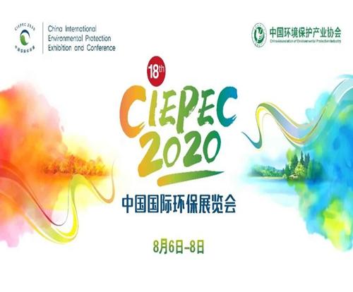 CIEPEC2020亮点抢先看!线上平台,别样风采!