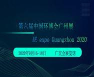 中国环博会广州展携一带一路环保创新创业大会荣耀升级