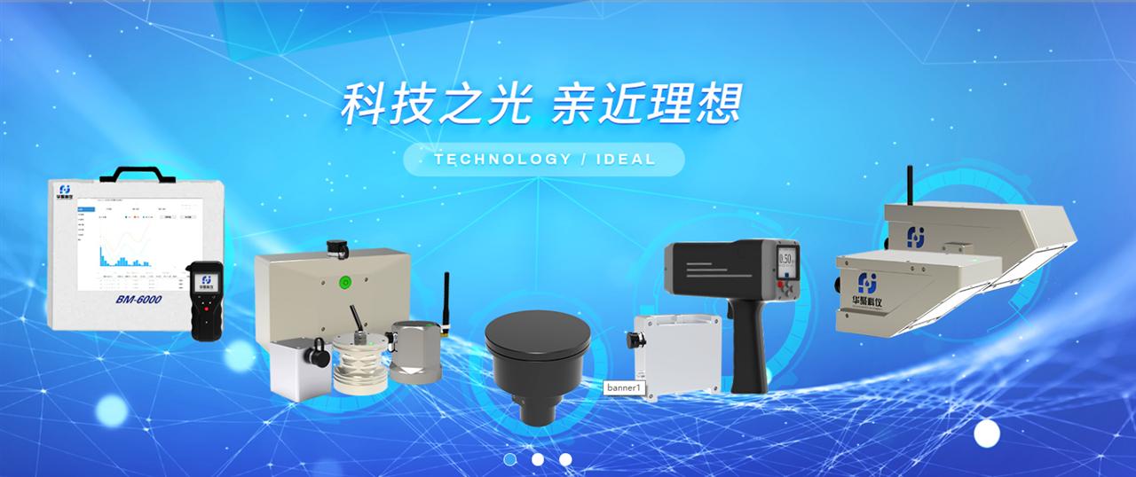 深圳市华聚科学仪器有限公司产品手册