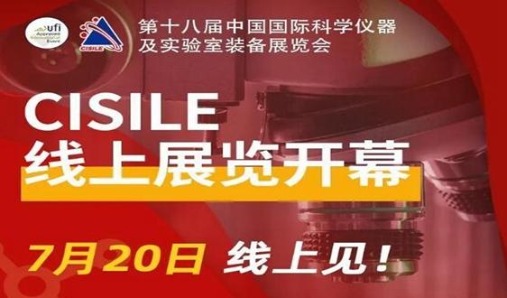 重磅:CISILE线上展览日程安排正式发布!7月20日云端相见!