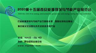 2020第十五届西安能源环保与节能产业展