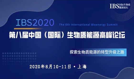IBS2020第八届中国(国际)生物质能源高峰论坛议程表来袭