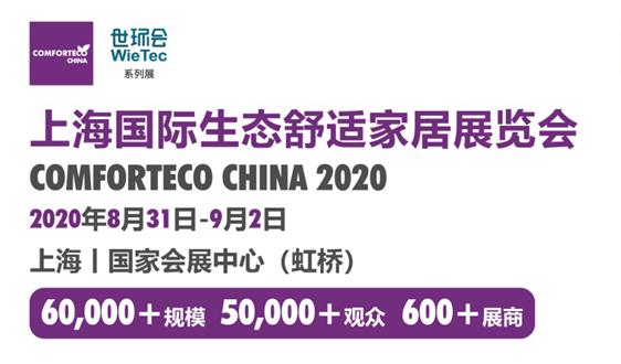 2020不可錯過的舒適行業盛會!上海國際生態舒適家居展邀您探秘舒適未來!