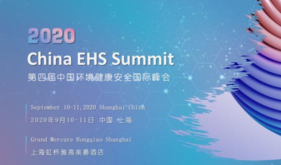 2020年第四屆中國環境健康安全(EHS)國際峰會即將在滬召開