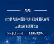 2020第九届中国【郑州】国际暖通展将于9月24-26日召开