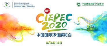 第十八屆中國國際環保展覽會 CIEPEC 2020