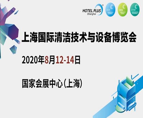 """打造""""Clean+跨界生态圈""""上海国际清洁技术与雷竞技官网app博览会明日开展"""