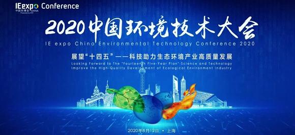 """展望""""十四五"""",唯创新者胜!2020中国环境技术大会在沪盛大开幕"""