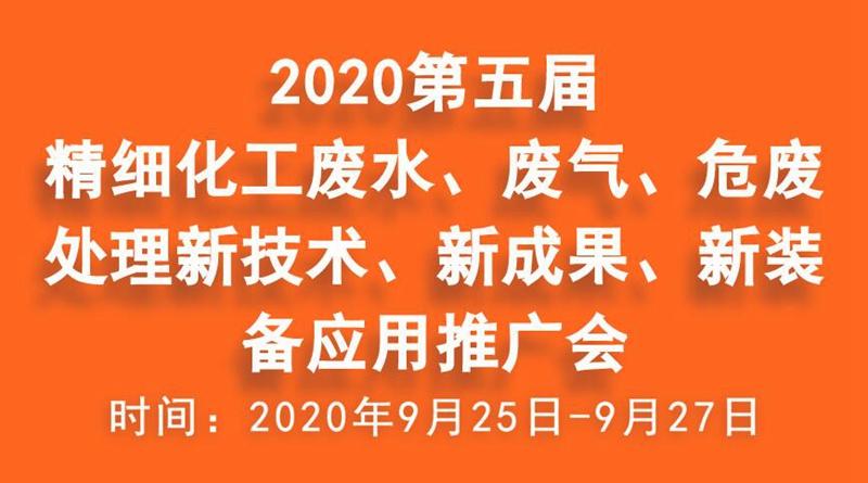 2020第五屆精細化工廢水、廢氣、危廢處理新技術、新成果、新裝備應用推廣會