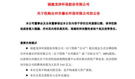 龍凈環保擬5.6億收購臺州德長 這次是為了危廢業務