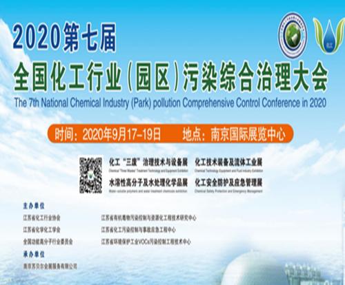 全国化工行业(园区)秋季盛宴, 9月17-19在南京国际展览中心如期开幕!