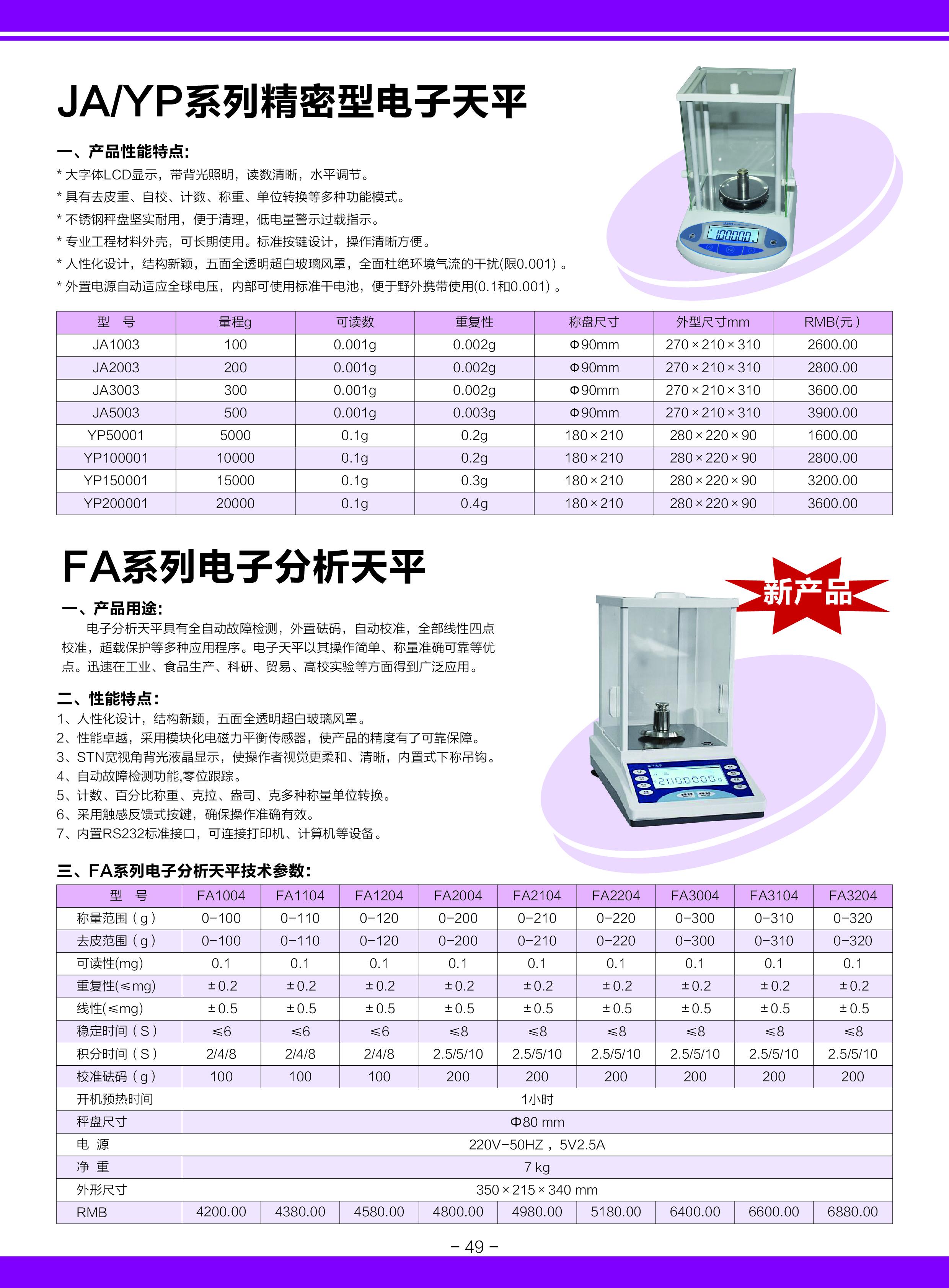上海滬粵明電子天平 電子水分測定儀彩頁