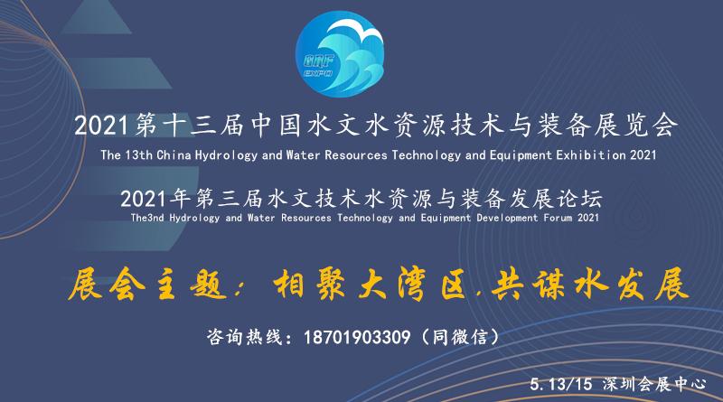 2021第十三届中国水文水资源技术与装备展览会