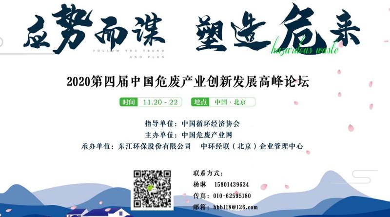 2020中國危廢產業創新發展高峰論壇暨危廢資源化利用與無害化處置研討會