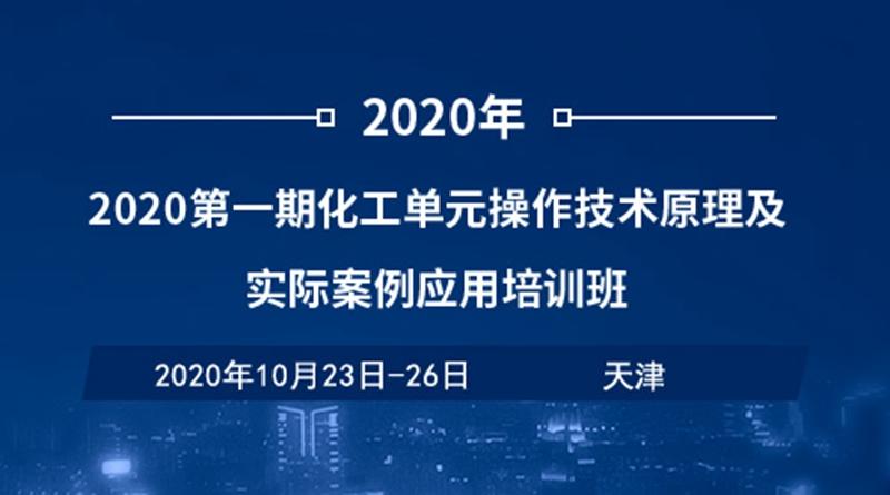 2020第一期化工单元操作技术原理及实际案例应用培训班