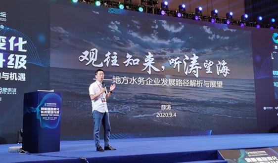 薛涛:地方水务企业发展路径解析与展望