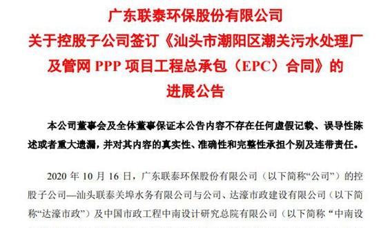 联泰环保签署《汕头市潮阳区潮关污水处理厂及管网PPP项目工程总承包(EPC)合同》