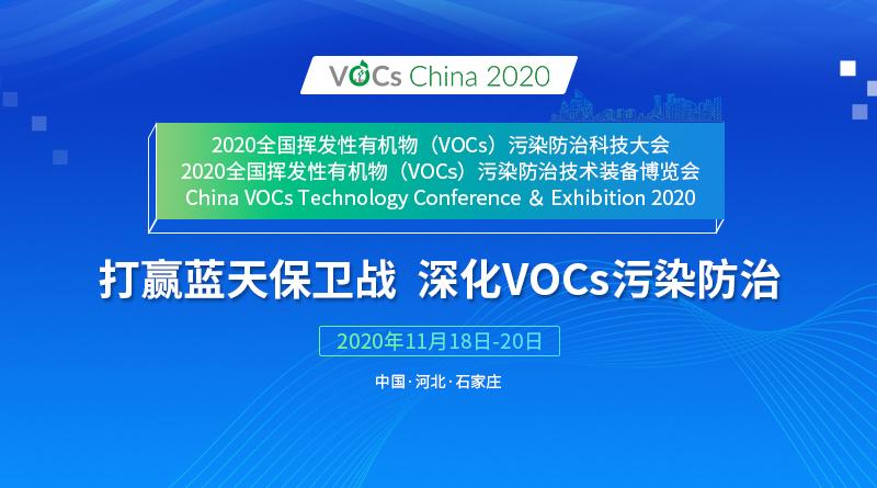 2020全国挥发性有机物(VOCs)污染防治科技大会