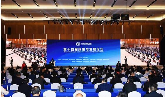 第十四届环境与发展论坛召开 专家齐聚 共商基于云链的智慧环保解决方案