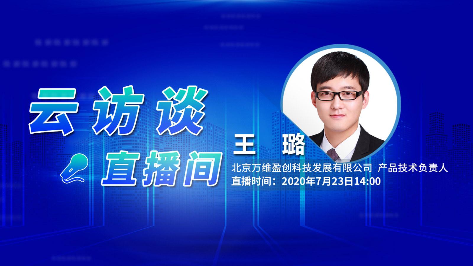 云访谈:北京万维盈创产品技术负责人王璐