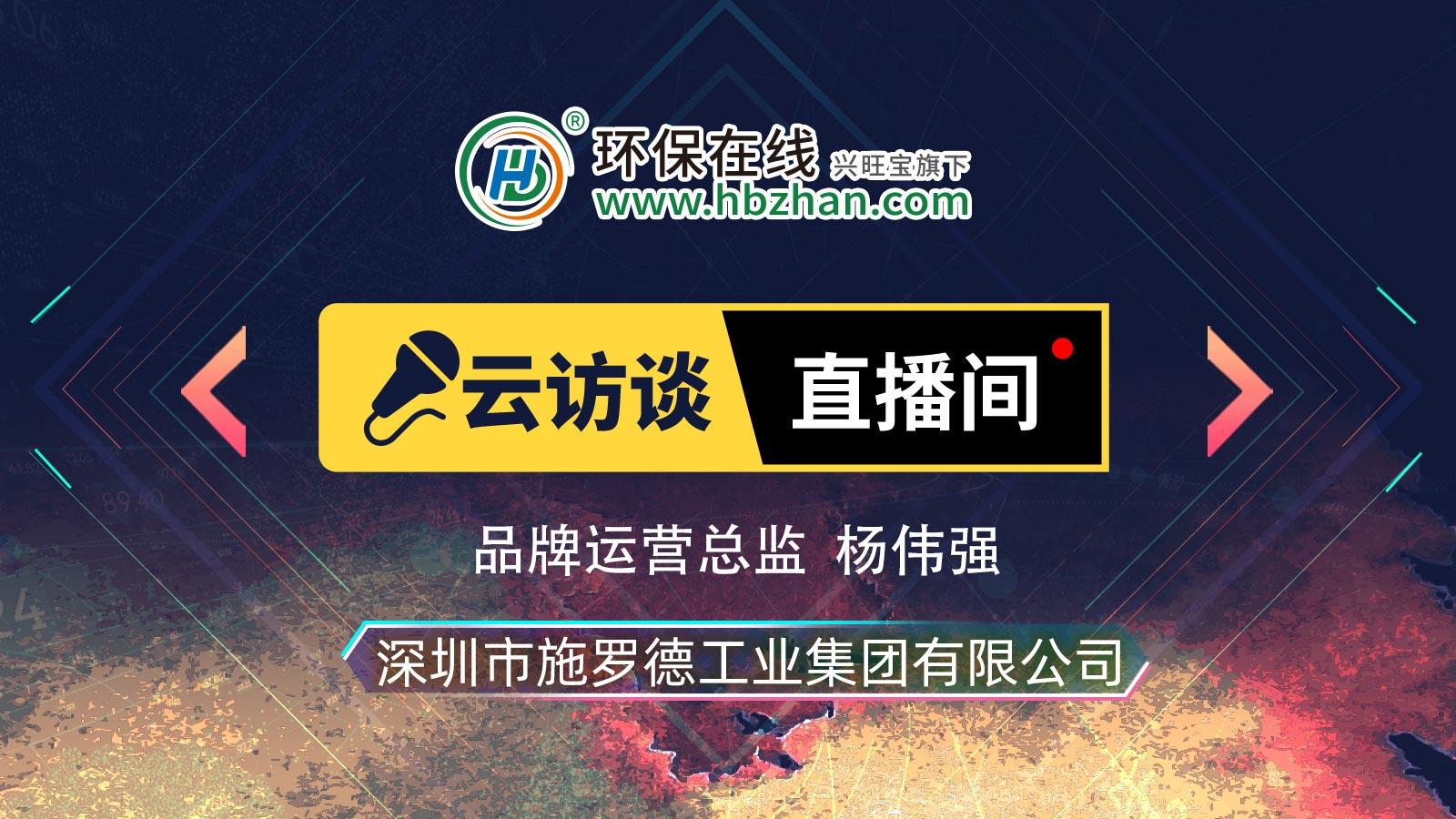云访谈:专访深圳市施罗德工业集团品牌运营总监杨伟强