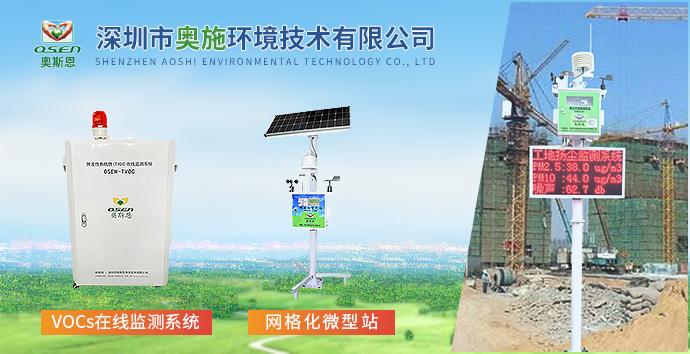 深圳市奥施环境技术有限公司