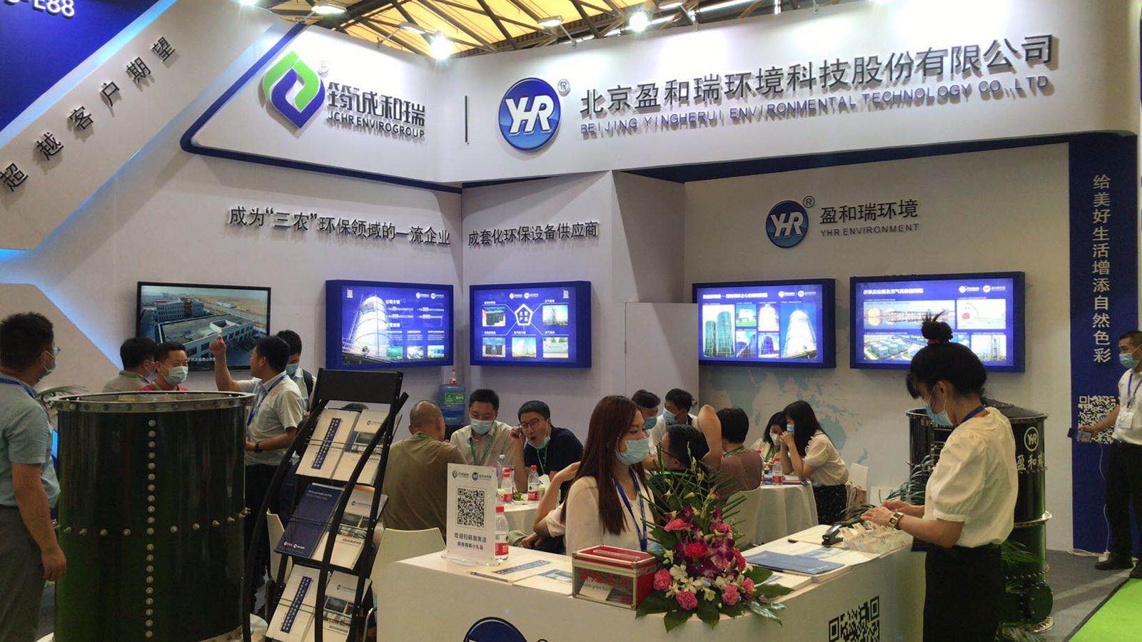 盈和瑞环境——中国环博会直播预告