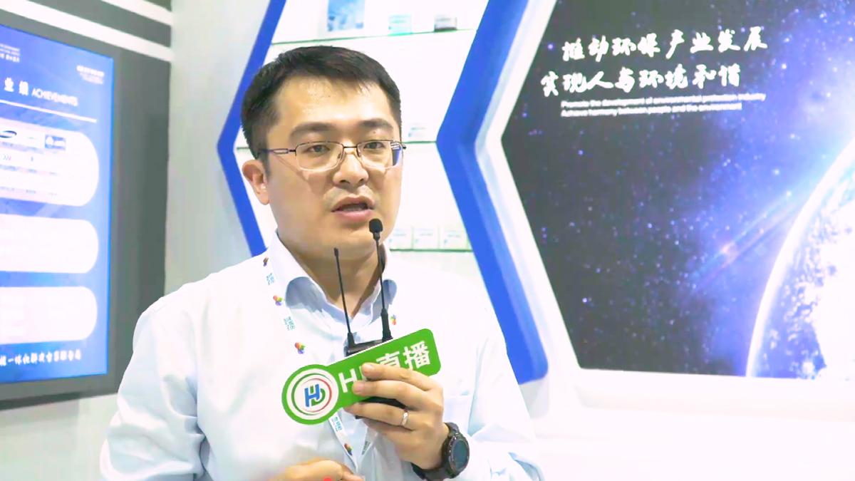 中电环境世环会直播:纯水技术、废水技术展示