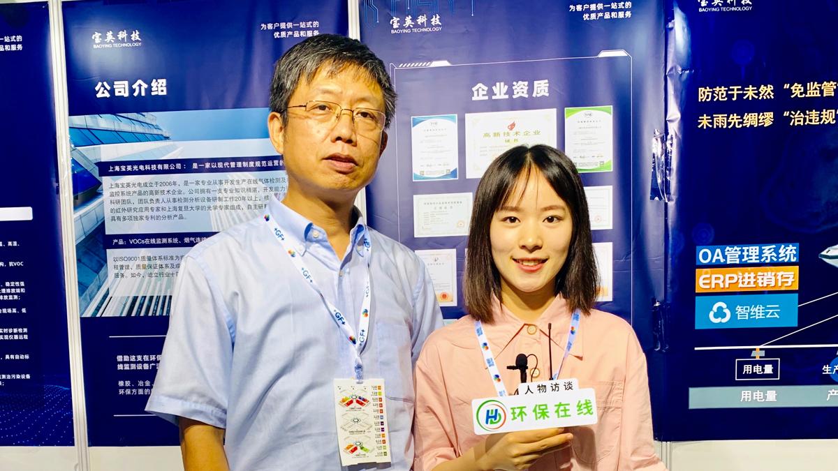 逐浪创新热潮 宝英光电携多款监测雷竞技官网app亮相2020世环会