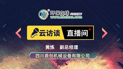 云访谈:四川鼎创机械设备有限公司副总经理黄炼
