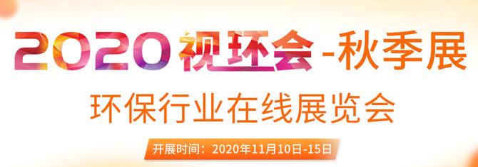 视环会-秋季展——环保行业在线展会