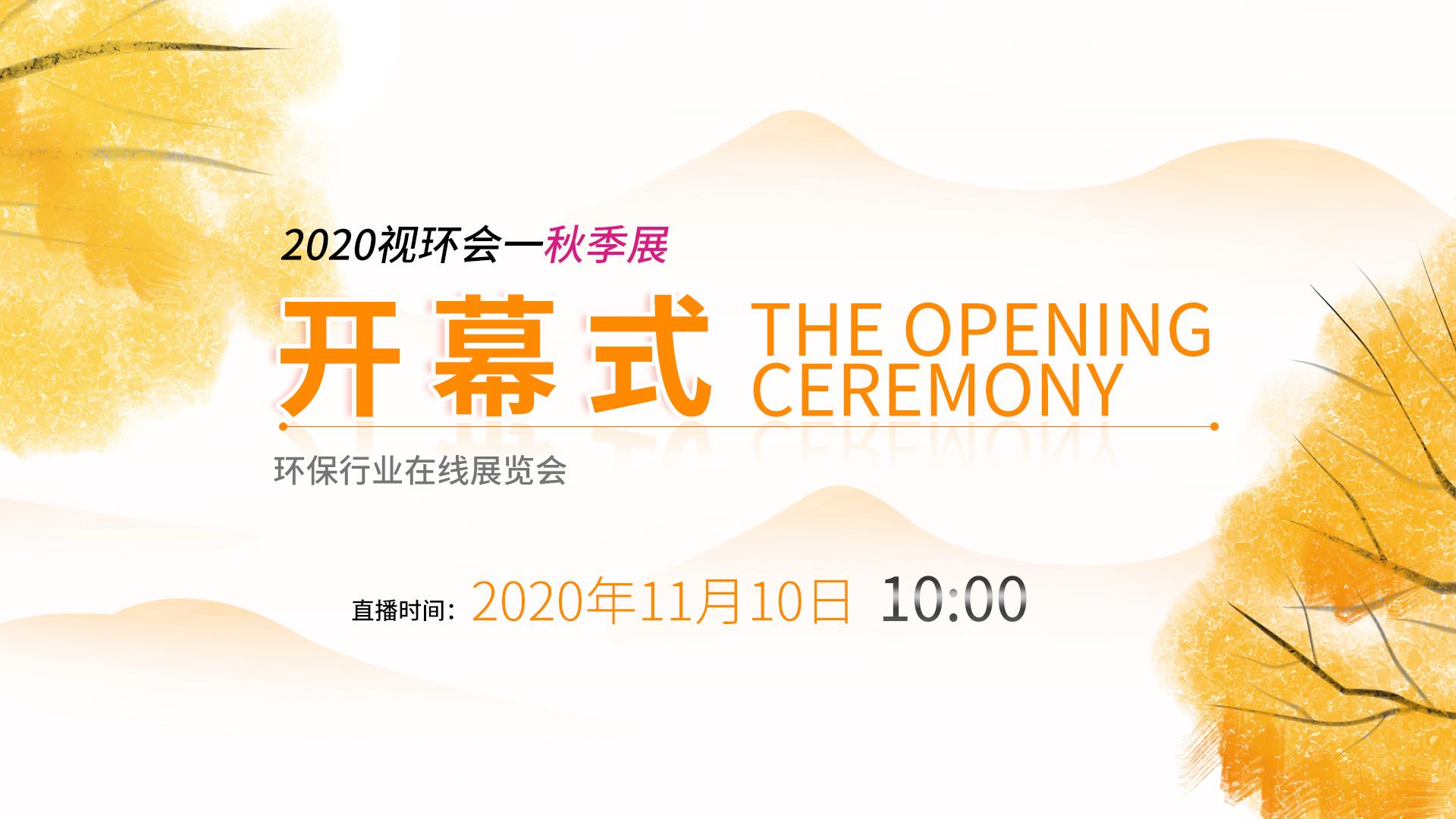 2020视环会-秋季展开幕式