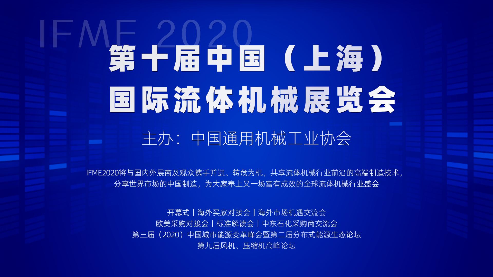 直播︰第十屆中國(上海)國際流體機械展覽會12月9日開幕