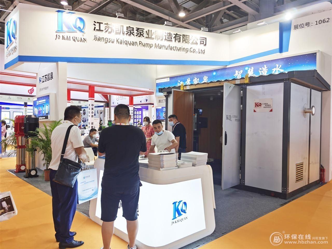 为泵持续赋能 江苏凯泉多系列产品矩阵已形成——江苏凯泉亮相2020广东国际水展