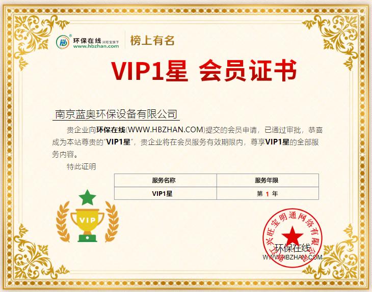 恭賀南京藍奧環保設備有限公司入駐環保在線