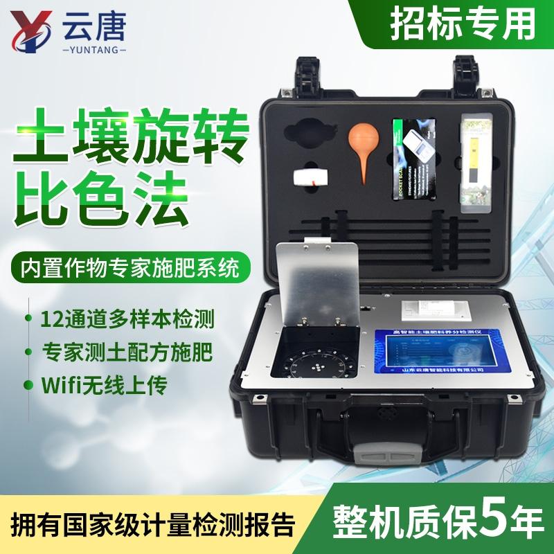 高智能土壤养分检测仪@高智能土壤养分检测仪@高智能土壤养分检测仪