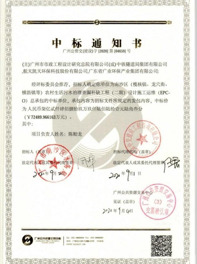 7.25亿!航天凯天环保中标广州市南沙区农村生活污水治理查漏补缺工程