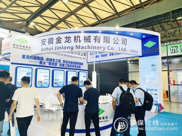 金龙机械携蒸发结晶技术亮相上海化工环保展