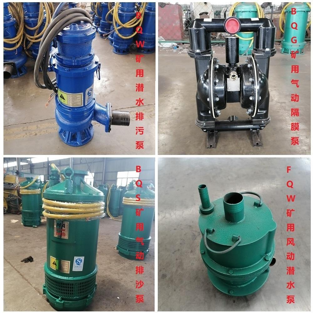 矿用潜水泵图片
